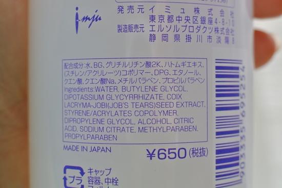 ハトムギ化粧水全成分