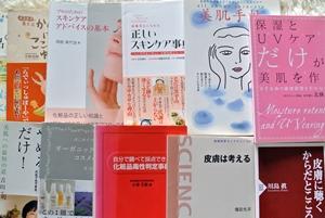 美容関係の本