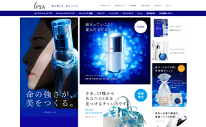 IPSA 公式サイト