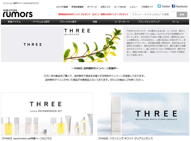 スリー(THREE)の正規商品販売店 rumors(ルモアズ)