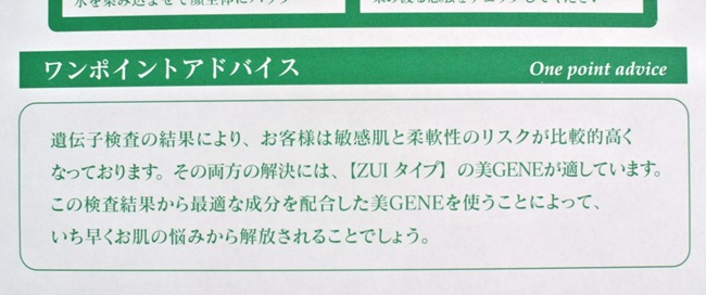 遺伝子検査肌質結果