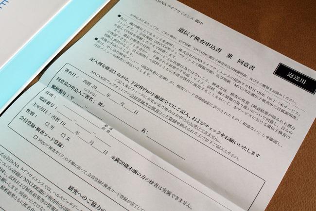 遺伝子検査申込書同意書