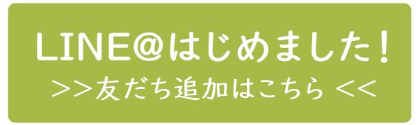 敏感肌のスキンケア研究所LINE@