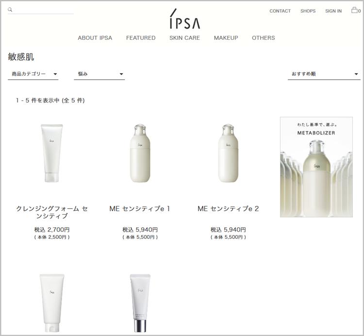 IPSA敏感肌シリーズ